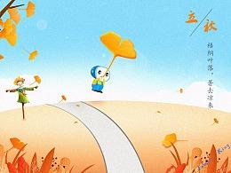 板绘立秋噪点风插画
