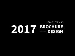 2017画册设计