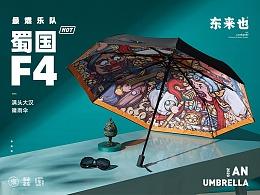 东来也!—满头大汉晴雨伞