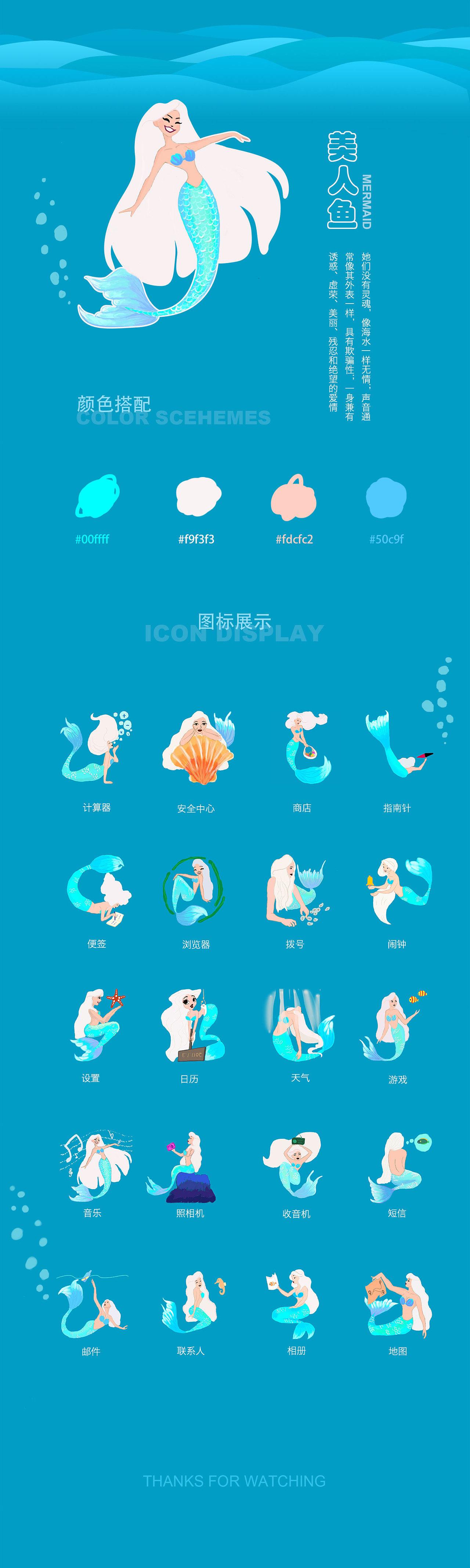 通过绘制性感的动作形态及海底生物来展现的图标.