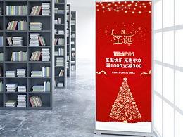 圣诞节展架
