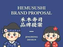 禾木寿司 品牌提案