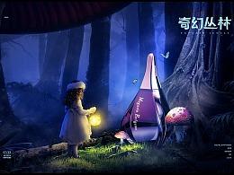【魔法视觉】奇幻丛林创意商业海报