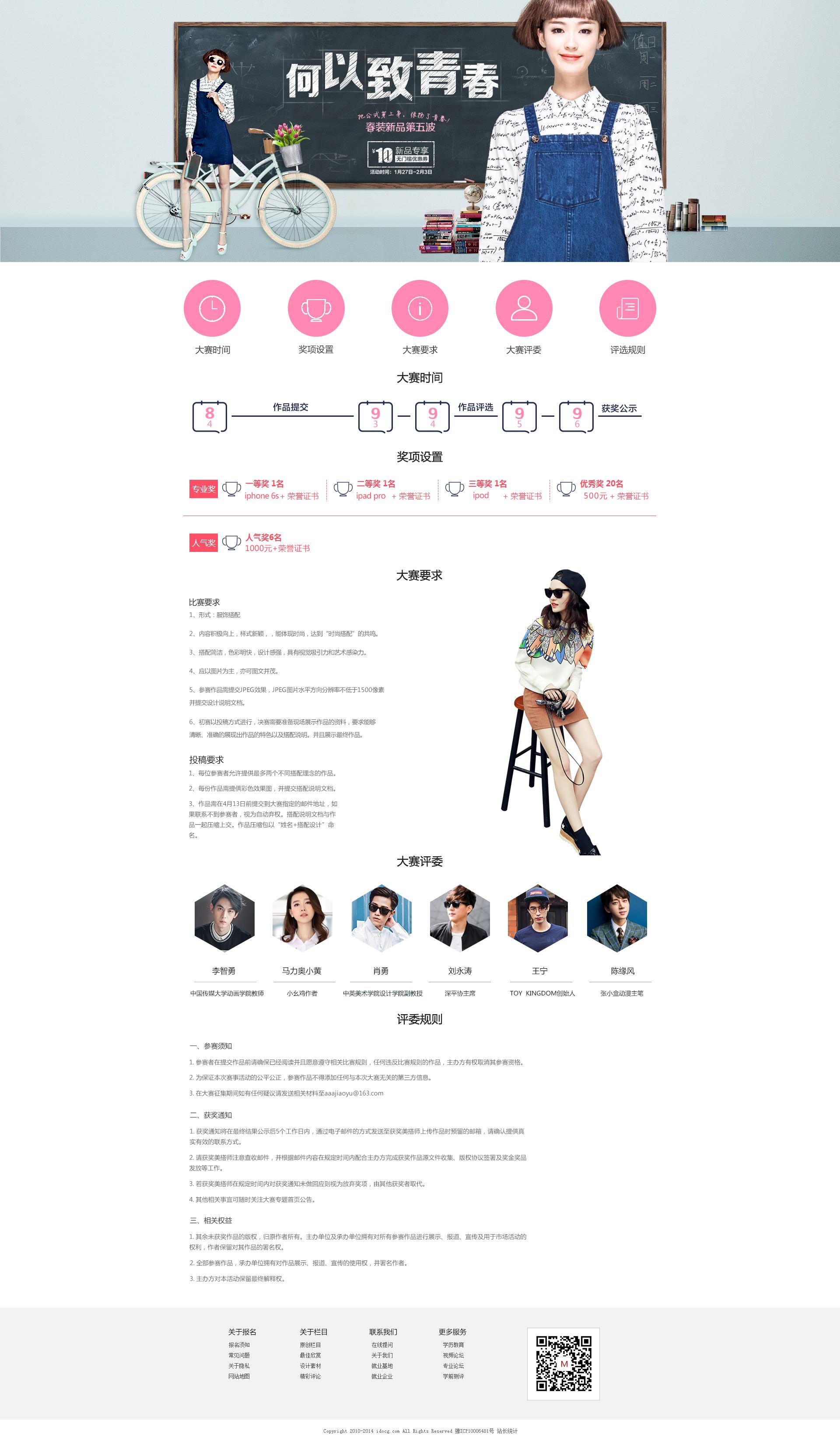 专属大学生的网页,美搭大赛专题图片