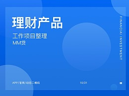app项目P2P金融理财企业官网专题页界面设计动态二维码