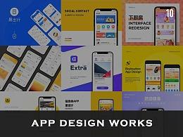 App设计 · 入春集