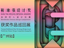靳埭强设计奖2018巡展活动【广州站】+靳埭强讲座