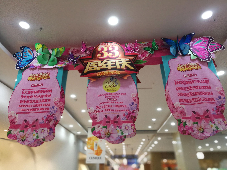 贺欧亚集团33周年庆 欧亚卖场美陈布置图片