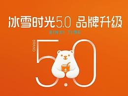冰雪时光5.0品牌升级