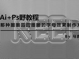 (图文+视频)Ai+Ps教程:那种圈圈圆圆圈圈的字母效果制作方法