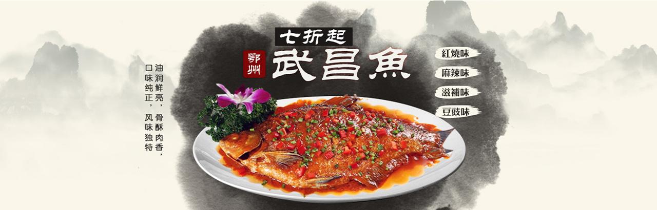 武昌鱼轮播banner