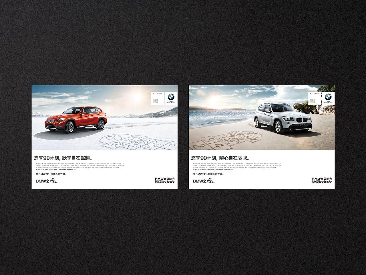 bmw品牌推广系列海报及物料