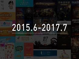 工作整理(2015.6-2017.7)