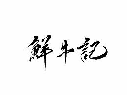 雨田手写(第三十辑)