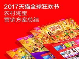 2017年天猫全球狂欢节农村淘宝营销方案总结
