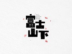 歌名字体设计2 by 好设之徒K