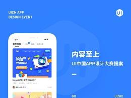 内容至上-UI中国APP设计提案-优秀奖