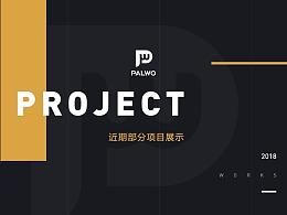 朋沃近期做的项目