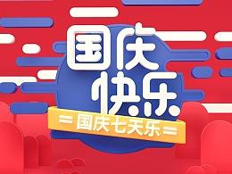 【第21期】Cinema 4D国庆字体海报建模渲染设计