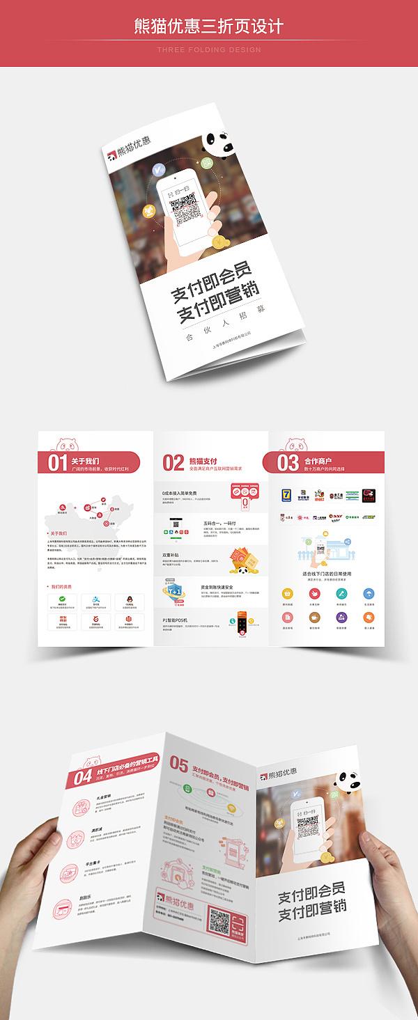宣传物料 招商 扁平 宣传单 三折页 设计 排版图片