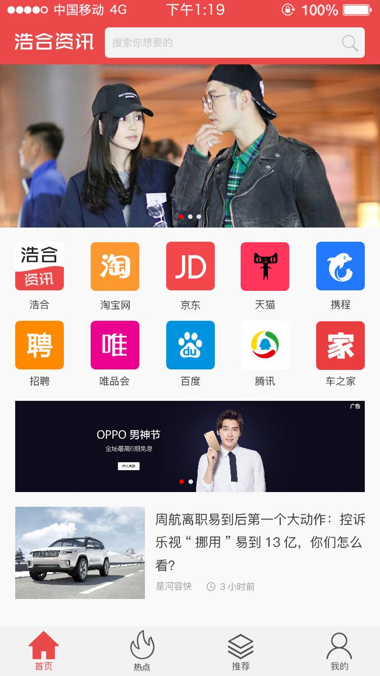 一点资讯app_原创作品:新闻 /strong>资讯类app