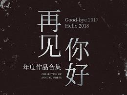 再见2017,你好2018