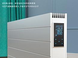 家用电器—取暖器3