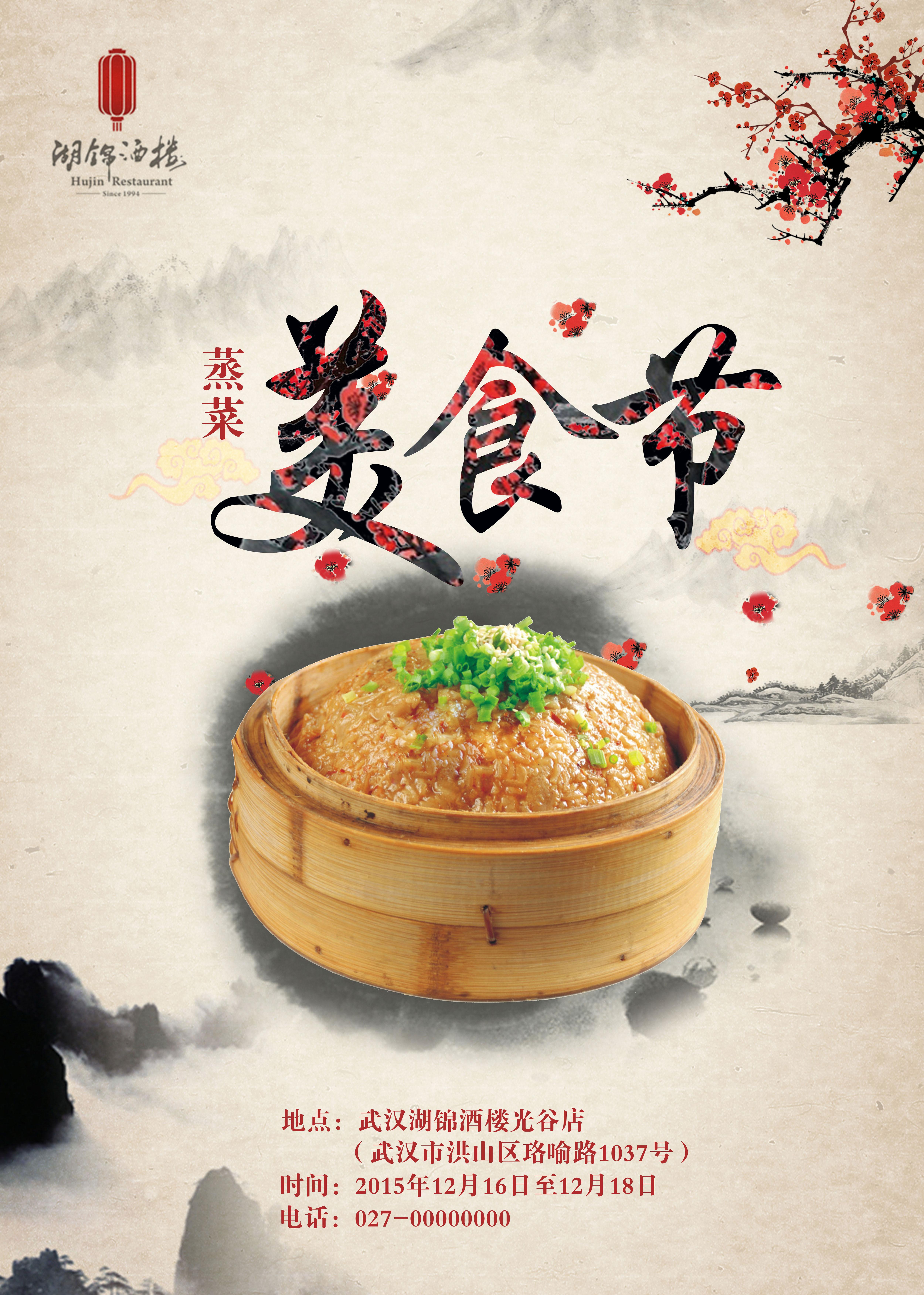 美食节中国风海报