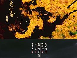『东邪西毒之西狂篇』 精选集