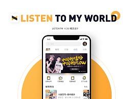 listen FM改版