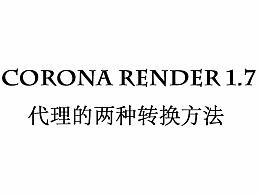corona render1.7  代理的两种转换方法