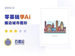 【零基础学Ai教程】描边城市图形(附源文件)