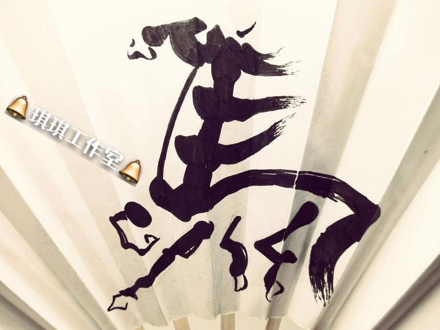 琪琪的属相:马|工艺品设计|手工艺|123琪琪