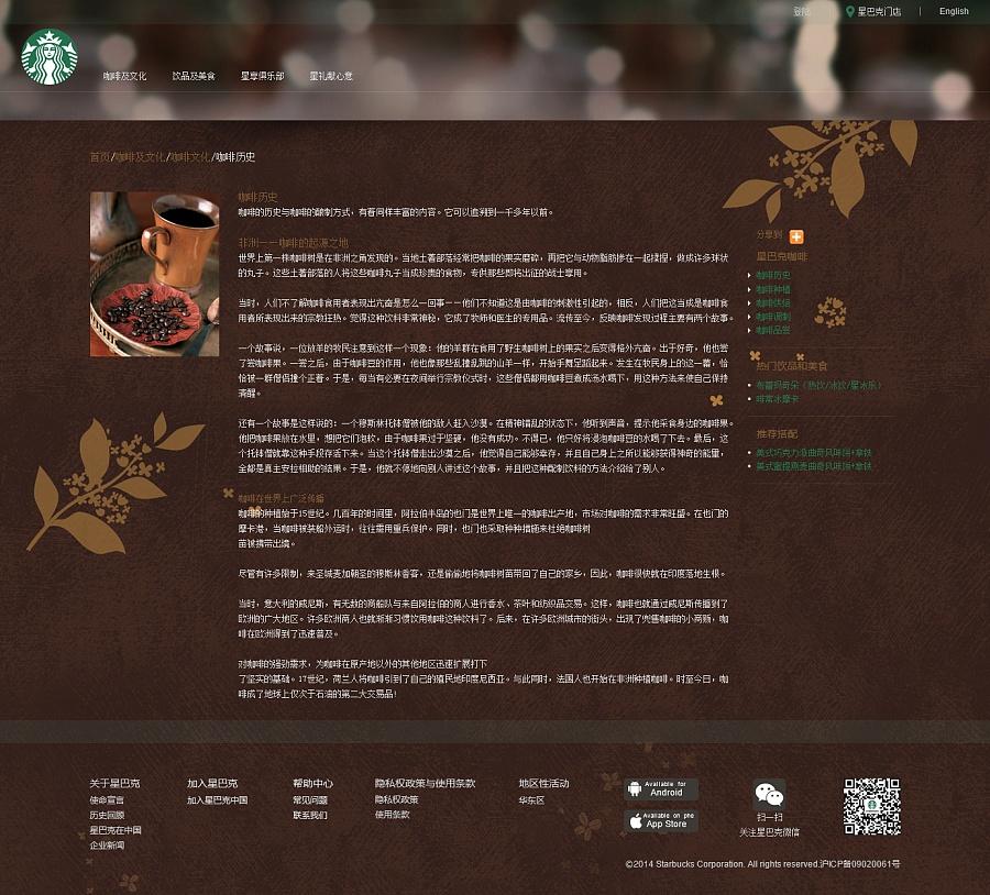 星巴克|企业官网|网页|晴天中的阴天图片