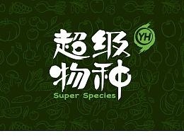 超级物种——辅助图形设计