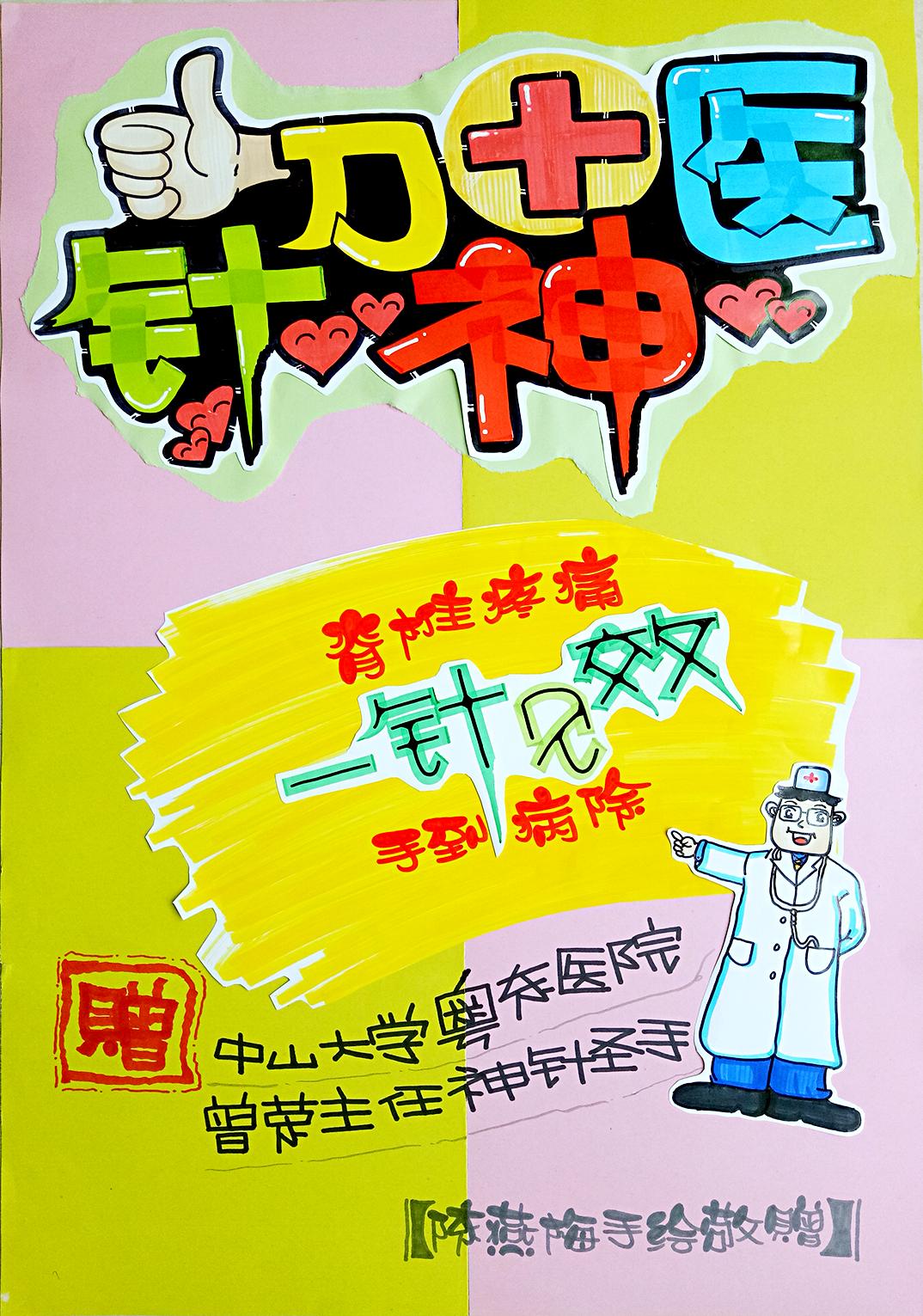 pop手绘天下,涵盖汉字,数字,字母,插图的艺