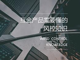 信贷产品线上风控知识普及篇