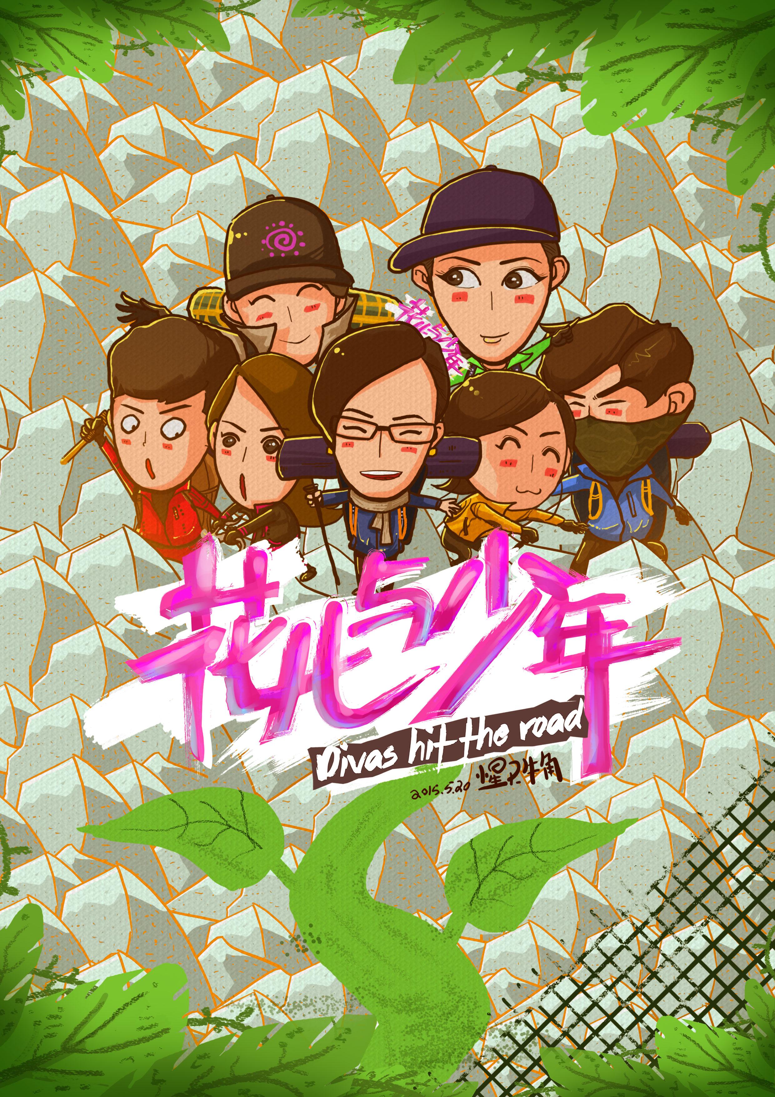 花儿与少年插画5