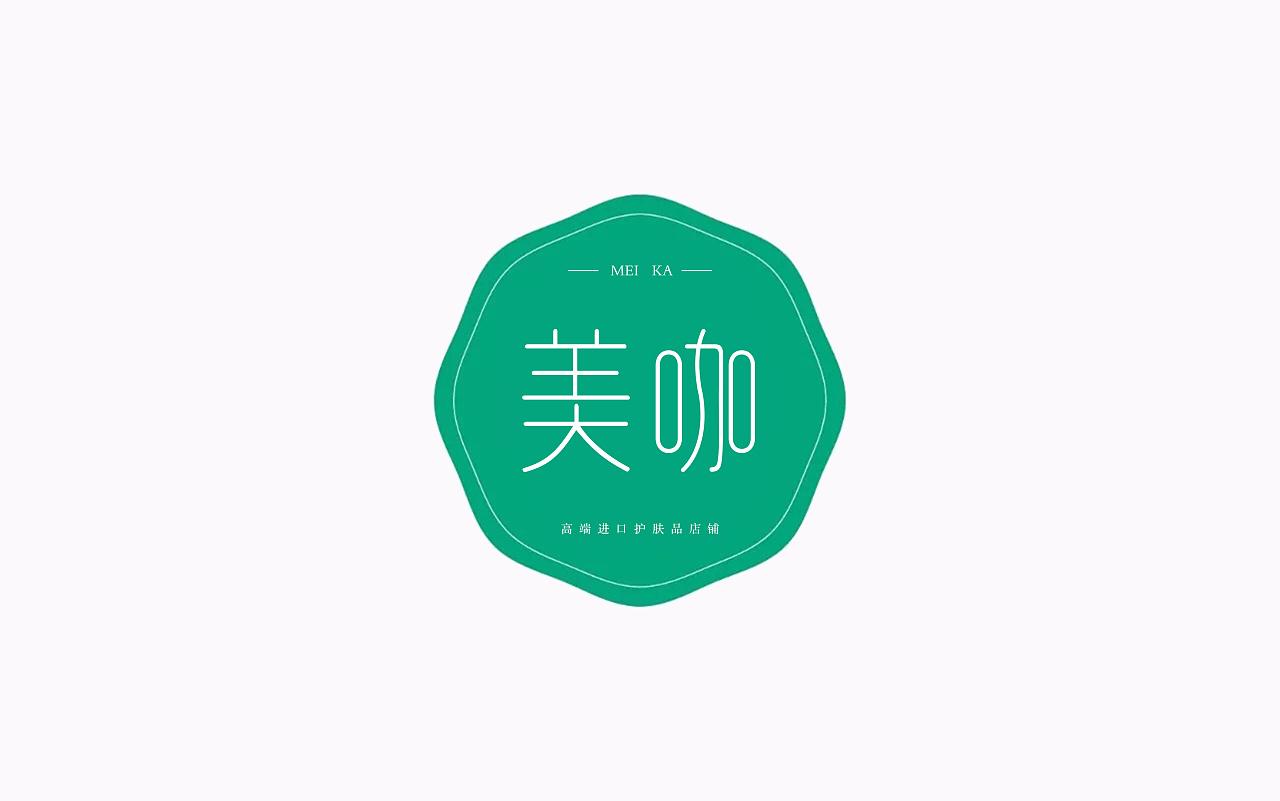 高端护肤品店铺logo设计图片