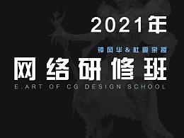 艺数绘网络研修第六期【2月25号】开课招生正式启动!