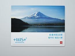 WIS面膜包装设计大赛