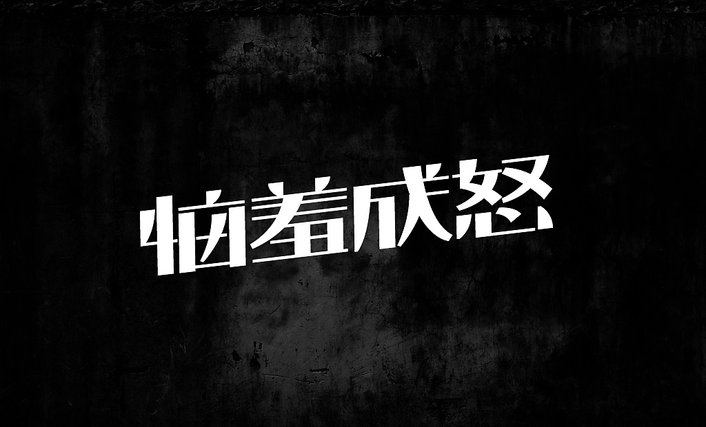 Image result for 恼羞成怒