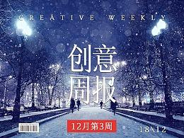 【创意周报】十二月 - 第三周