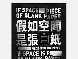 命题练习 | 假如空间是张白纸