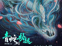 远山作品:动画电影《白蛇2:青蛇劫起》概念海报
