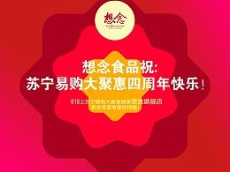 |20180805| 818苏宁易购大聚惠四周年平台庆生短视频