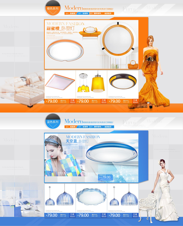 淘宝海报焦点图首页图排版灯具色彩网页制作平面首页图图片
