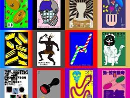 【白色至上设计】阶段性海报汇总 | Summary Posters