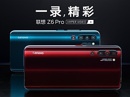 Lenovo_z6Pro Functional video