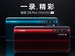 Lenovo_z6Pro Functional video